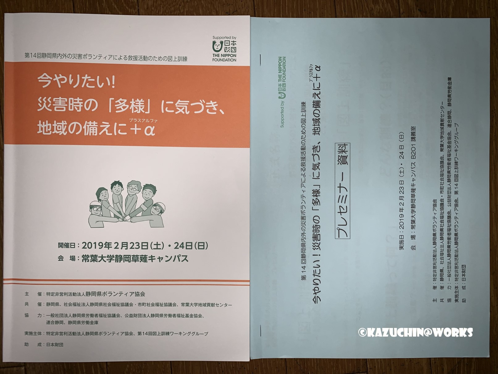 第14回 静岡県 ~ 図上訓練
